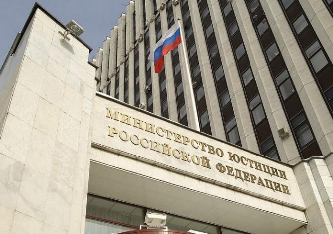 Ministerului Justiției din Rusia